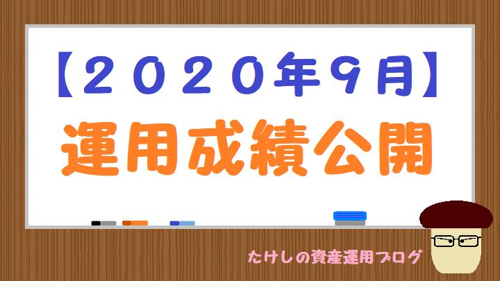 【2020年9月】運用成績公開