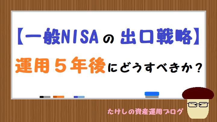 【一般NISAの出口戦略】運用5年後にどうすべきか?