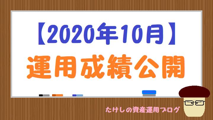 【2020年10月】運用成績公開