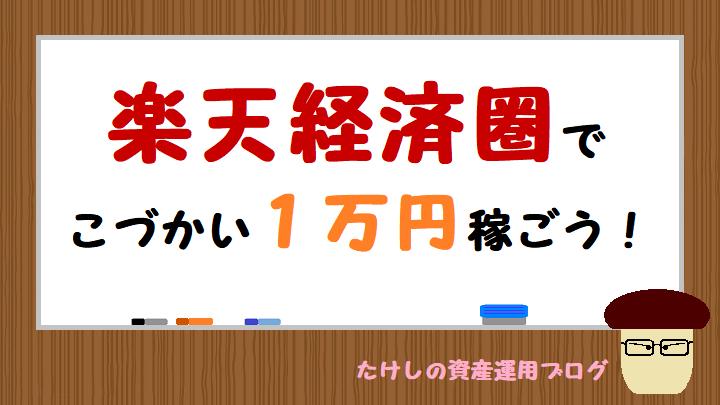 楽天経済圏でこづかい毎月1万円稼ごう!