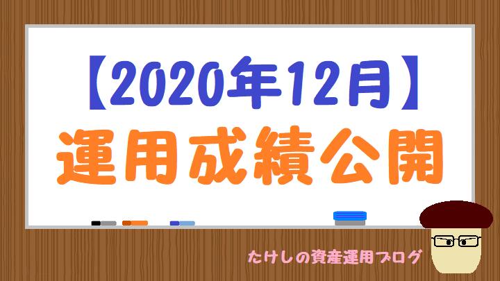 【2020年12月】運用成績公開