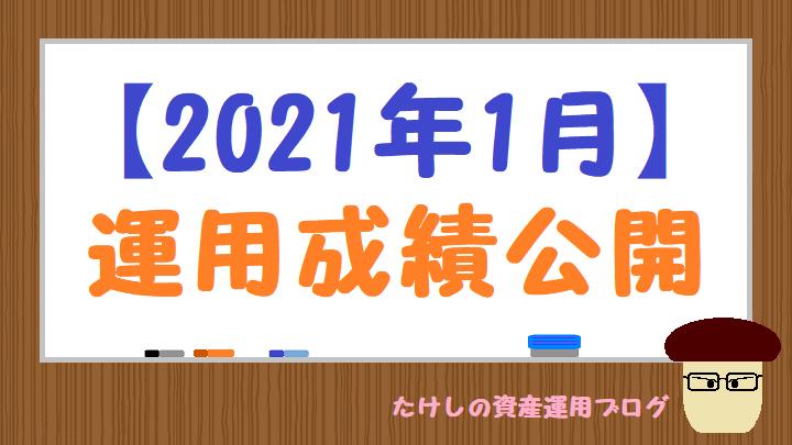 【2021年1月】運用成績公開