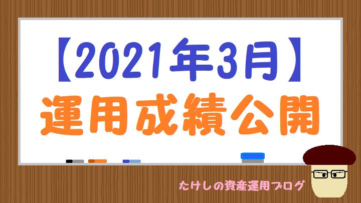 【2021年3月】運用成績公開