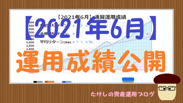 【2021年6月】運用成績公開