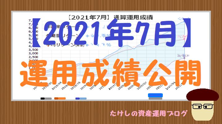 【2021年7月】運用成績公開