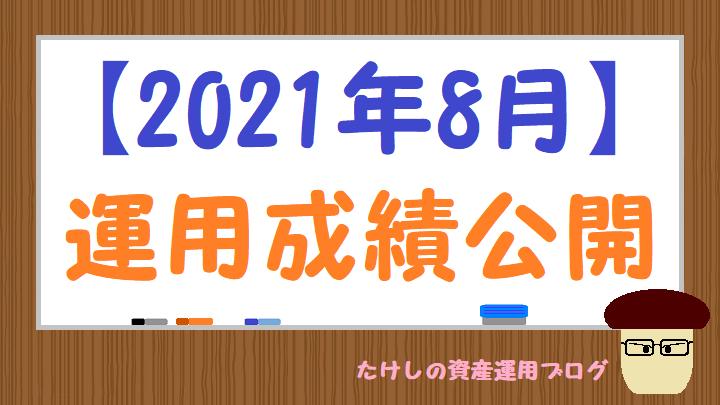【2021年8月】運用成績公開