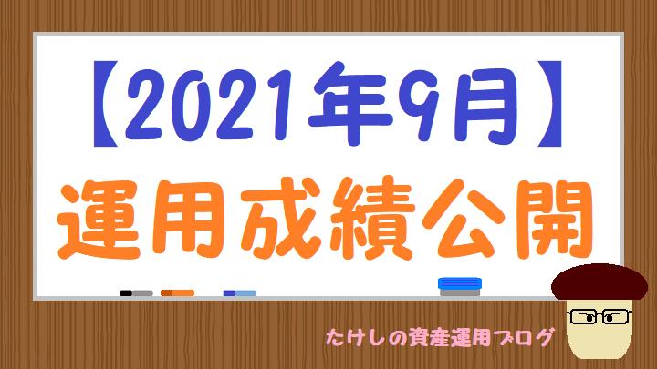 【2021年9月】運用成績公開